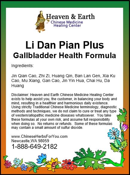 Li Dan Pian Plus